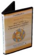 Как сделать эскиз витража и трафарет в программе CorelDraw