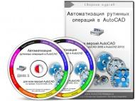 Автоматизация рутинных операций в AutoCAD