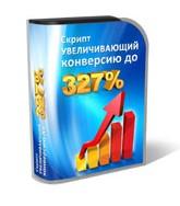 Скрипт увеличивающий конверсию сайта       до 327%
