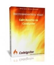 Сайт-Визитка на CodeIgniter