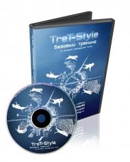 TreT-Style базовый тренинг