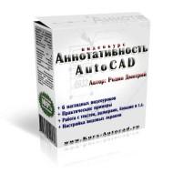 Аннотативность AutoCAD