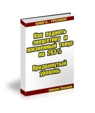 Как поднять энергетику и жизненный тонус на 263%