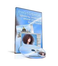 Photoshop. Секреты создания яркой красивой фотографии