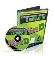 Технология MinD в компас 3D
