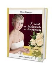 Школа успешной невесты