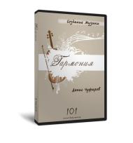 Гармония 101: Аккорды, последовательности и аранжировка