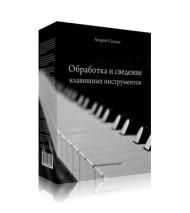 Обработка и сведение клавишных инструментов