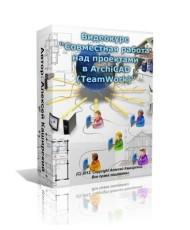 Совместная работа над проектами в ArchiCAD    TeamWork