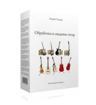Обработка и сведение гитар