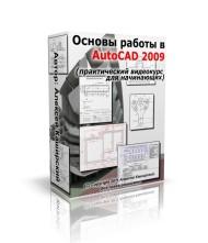 Основы работы в ArchiCAD 2009
