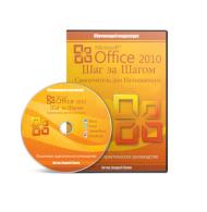 Microsoft Office шаг за шагом