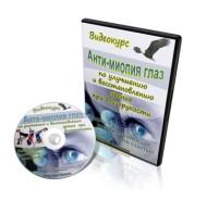 Анти-миопия глаз