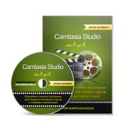 Camtasia Studio от А до Я