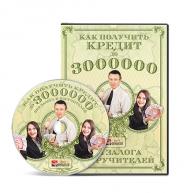 Как получить кредит до 3000000 без залога и поручителей