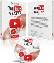 YouTube-Мастер 2014. Полный комплект