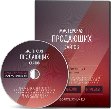"""Партнерская программа """"Мастерская продающих сайтов"""""""