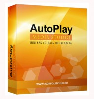 AutoPlay Media Studio или как создать меню диска