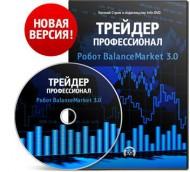 Торговый робот BalanceMarket 3.0