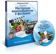 Мастерская видеообработки в фотошопе