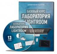 Лаборатория Lightroom. Базовый курс