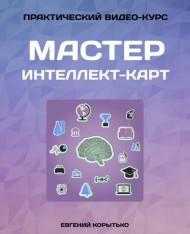 Мастер интеллект-карт