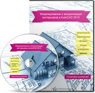 3D моделирование и визуализация экстерьеров в AutoCAD 2015