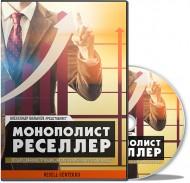 Монополист-Реселлер