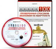 100 проверенных способов экономии на квартплате