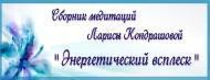 Сборник медитаций Ларисы Кондрашовой