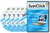 Тотальный JUSTCLICK 3.0. Совершенный инфомаркетинг