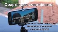 Смартвидео смартфоном