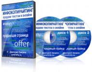 Инфокопирайтинг 2.0. Продажи текстом в онлайне 24/7