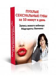 Пухлые сексуальные губы за 10 минут в день