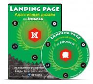 Landing Page адаптивный дизайн на Joomla