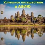 Успешное путешествие в Азию