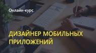 Дизайнер мобильных приложений