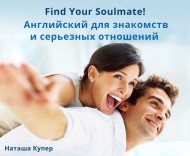 Find Your Soulmate! Английский для знакомств и серьезных отношений