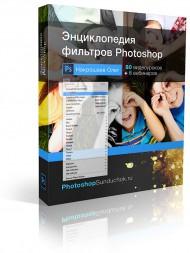 Энциклопедия фильтров Photoshop