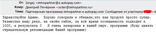 Письмо участника партнерской программы Дмитрия Печеркина