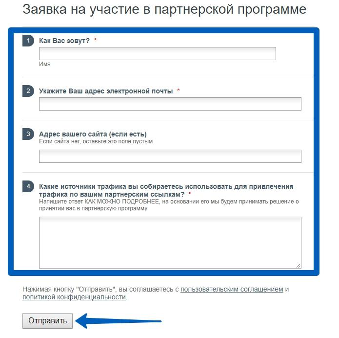 Форма заявки на участие в партнерке