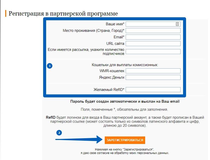 Форма регистрации в партнерке e-autopay