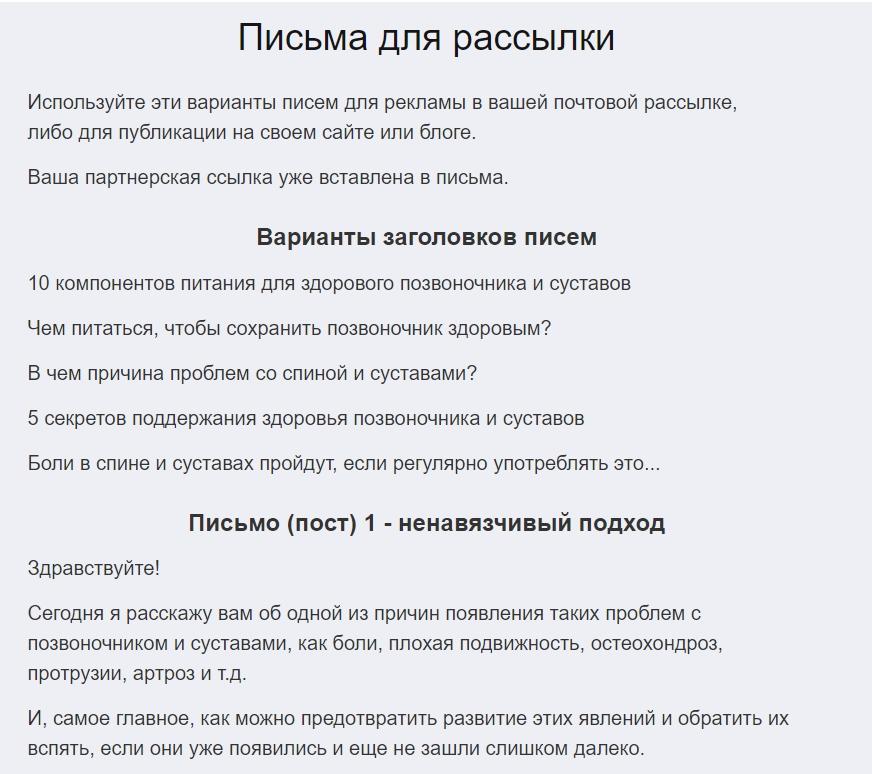 Письма в рассылку для продвижения продуктов Александры Бониной