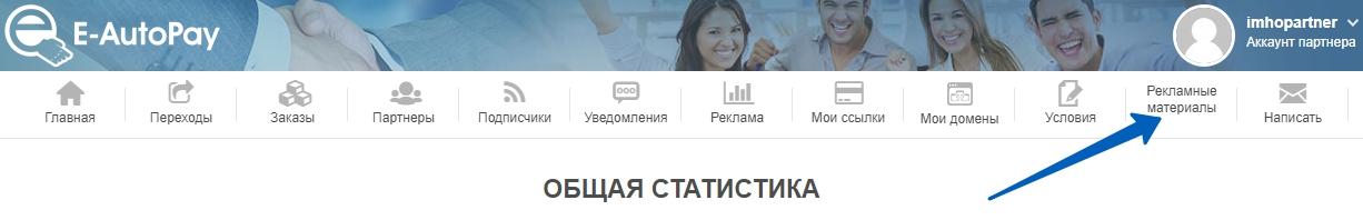 """Вид меню """"Рекламные материалы"""" кабинета партнера на сервисе e-autopay"""