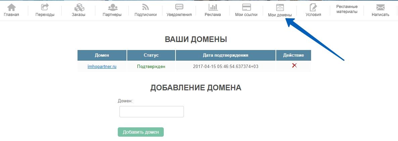 "Вид меню ""Мои домены"" кабинета партнера на сервисе e-autopay"