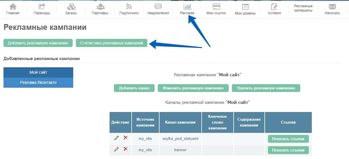 """Вид меню """"Реклама"""" кабинета партнера на сервисе e-autopay"""
