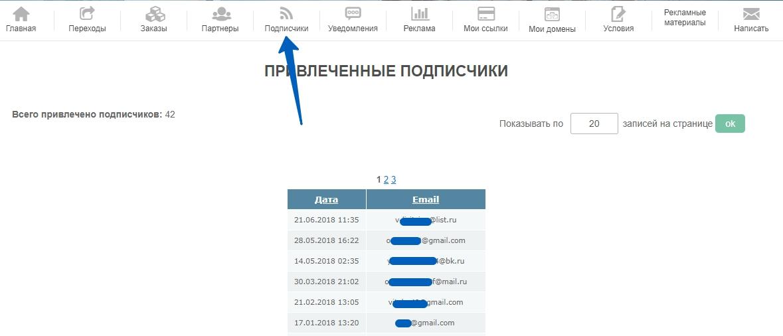 """Вид меню """"Подписчики"""" кабинета партнера на сервисе e-autopay"""
