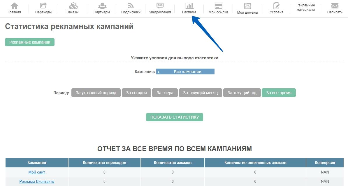 """Вид меню """"Реклама - Статистика рекламных кампаний"""" кабинета партнера на сервисе e-autopay"""