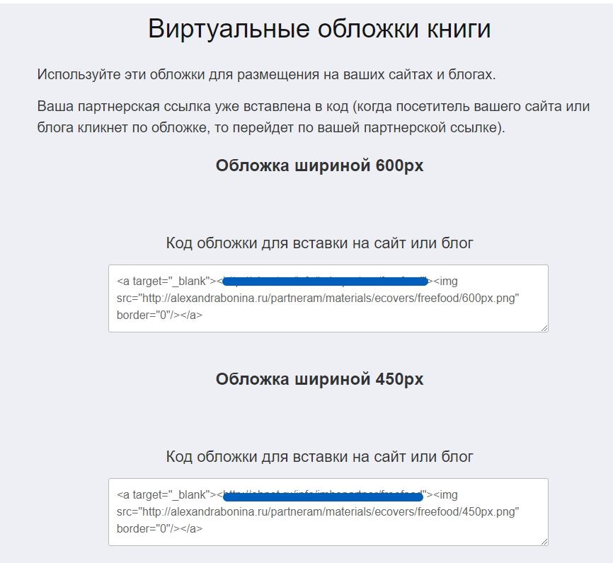 Виртуальные обложки продуктов для продвижения продуктов Александры Бониной