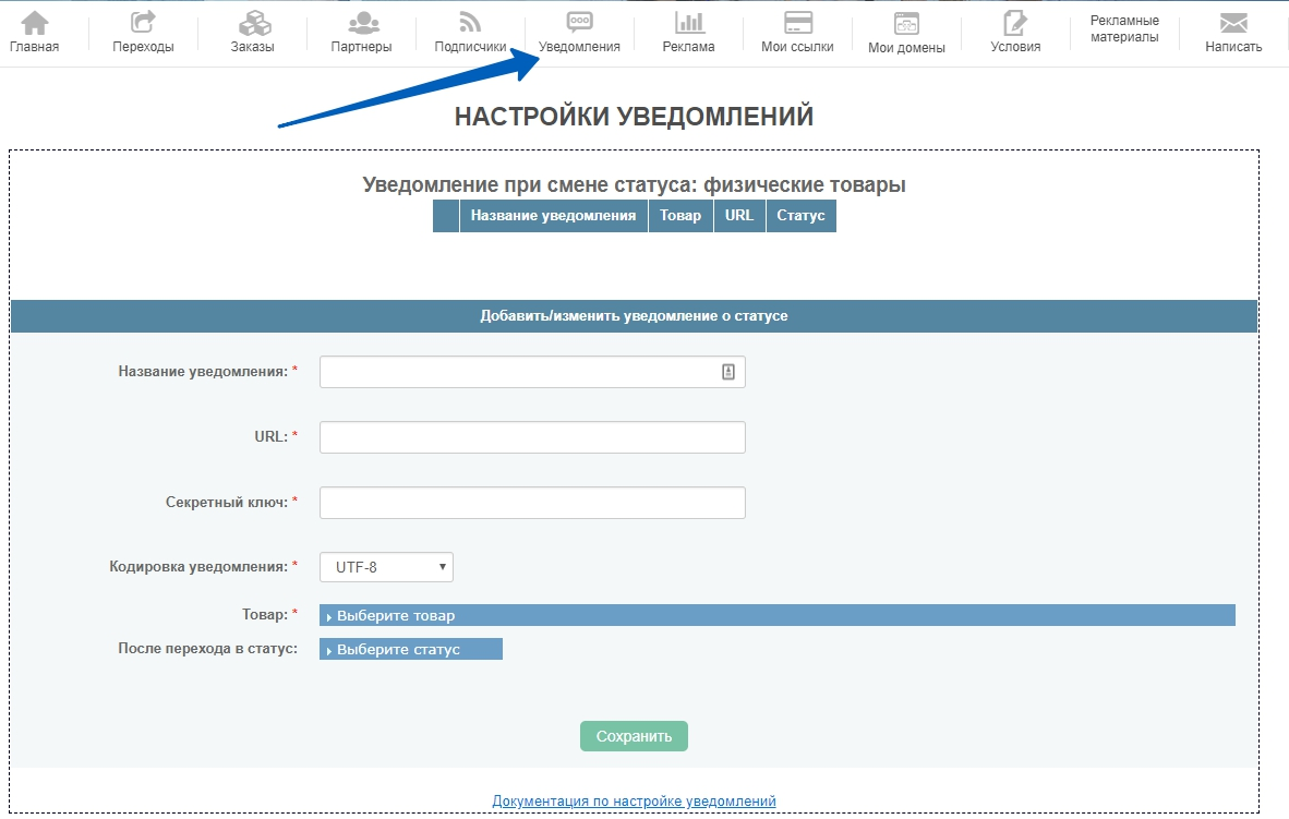 """Вид меню """"Уведомления"""" кабинета партнера на сервисе e-autopay"""